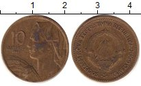 Изображение Дешевые монеты Европа Югославия 10 динар 1963 Латунь XF