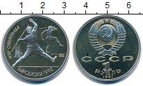 Изображение Монеты Россия СССР 1 рубль 1991 Медно-никель