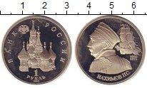 Изображение Монеты Россия 1 рубль 1992 Медно-никель Proof П.С. Нахимов.