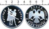 Изображение Монеты СНГ Россия 3 рубля 1993 Серебро Proof