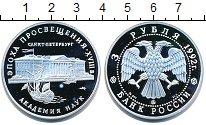 Изображение Монеты СНГ Россия 3 рубля 1992 Серебро Proof-