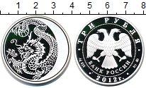 Изображение Монеты Россия 3 рубля 2012 Серебро Proof-