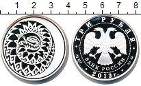 Изображение Монеты Россия 3 рубля 2013 Серебро Proof-