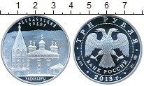 Изображение Монеты СНГ Россия 3 рубля 2013 Серебро Proof-
