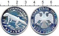 Изображение Монеты Россия 1 рубль 1996 Серебро Proof Туркменский  зублефа