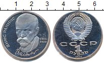 Изображение Монеты СССР 1 рубль 1990 Медно-никель Proof- В запайке. Райнис