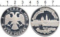 Изображение Монеты Россия 3 рубля 1996 Серебро Proof- Памятники архитектур