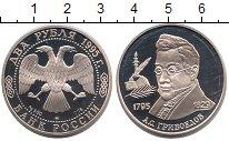Изображение Монеты СНГ Россия 2 рубля 1995 Серебро Proof-