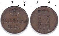 Изображение Монеты 1825 – 1855 Николай I 1 копейка 1851 Медь XF- ВМ
