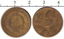 Изображение Дешевые монеты Югославия 10 динар 1947 Медь XF+