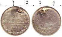 Изображение Монеты 1855 – 1881 Александр II 20 копеек 1878 Серебро F