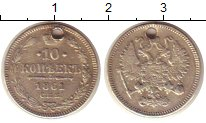 Изображение Монеты 1855 – 1881 Александр II 10 копеек 1861 Серебро F