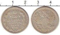 Изображение Монеты Россия 1855 – 1881 Александр II 20 копеек 1869 Серебро VF