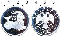 Изображение Монеты Россия 2 рубля 2002 Серебро Proof- Знаки  Зодиака.  Коз