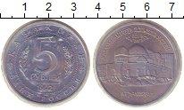 Изображение Монеты Россия 5 рублей 1992 Медно-никель UNC