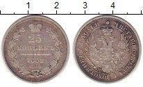 Изображение Монеты 1825 – 1855 Николай I 25 копеек 1852 Серебро VF