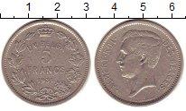 Изображение Монеты Бельгия 5 франков 1931 Никель VF Король Альберт