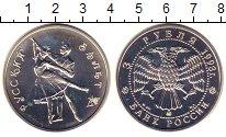 Изображение Монеты Россия 3 рубля 1993 Серебро UNC