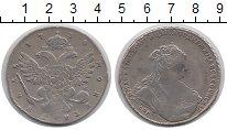 Изображение Монеты 1730 – 1740 Анна Иоановна 1 рубль 1739 Серебро VF