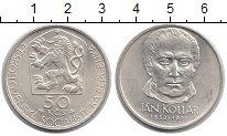 Изображение Монеты Чехословакия 50 крон 1977 Серебро XF