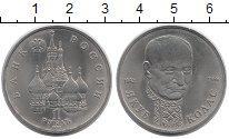 Изображение Монеты СНГ Россия 1 рубль 1992 Медно-никель XF