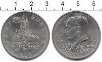 Изображение Монеты Россия 1 рубль 1992 Медно-никель XF Янка Купала