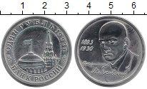 Изображение Монеты Россия 1 рубль 1993 Медно-никель XF Владимир Маяковский