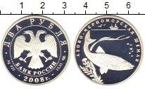 Изображение Монеты Россия 2 рубля 2008 Серебро Proof- Азово - черноморская
