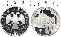 Изображение Монеты СНГ Россия 3 рубля 2007 Серебро Proof-