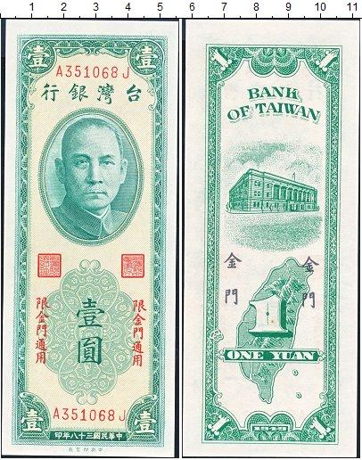 Изображение Банкноты Тайвань 1 юань 1949  UNC
