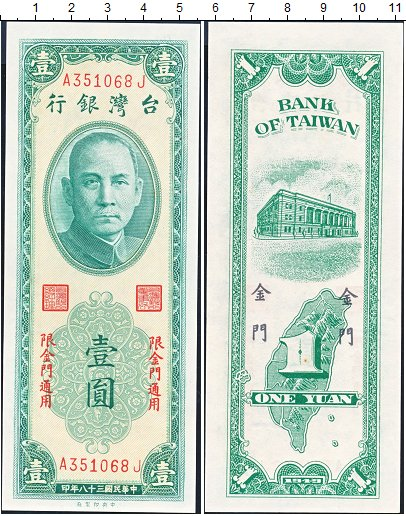 Изображение Банкноты Тайвань 1 юань 1949  XF