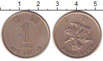 Изображение Монеты Гонконг 1 доллар 1994 Медно-никель XF Цветок