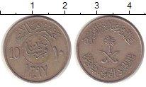Изображение Монеты Саудовская Аравия 10 халал 1397 Медно-никель XF