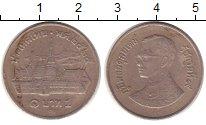 Изображение Монеты Азия Таиланд 1 бат 0 Медно-никель VF