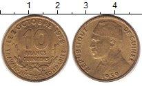 Изображение Монеты Гвинея 10 франков 1959 Латунь XF+ Независимость.