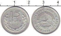 Изображение Монеты Азия Монголия 15 мунгу 1959 Алюминий XF