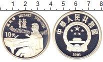Изображение Монеты Азия Китай 10 юаней 1991 Серебро Proof