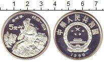 Изображение Монеты Китай 5 юаней 1990 Серебро Proof