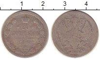 Изображение Монеты Россия 1855 – 1881 Александр II 20 копеек 1873 Серебро