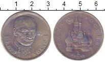 Изображение Монеты Россия 1 рубль 1992 Медно-никель UNC В упаковке. Колас.