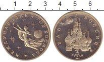 Изображение Монеты Россия 3 рубля 1992 Медно-никель Proof- В упаковке. Междунар