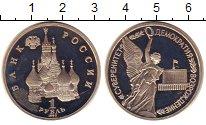 Изображение Монеты Россия 1 рубль 1992 Медно-никель Proof- Суверенитет.Демократ