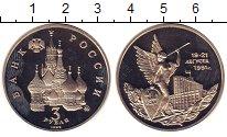 Изображение Монеты Россия 3 рубля 1992 Медно-никель Proof Суверенитет  и  демо
