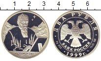 Изображение Монеты Россия 2 рубля 1999 Серебро Proof- Николай Рерих спмд