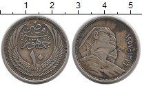 Изображение Монеты Египет 10 пиастр 1957 Серебро XF Сфинкс.
