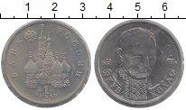 Изображение Монеты Россия 1 рубль 1992 Медно-никель UNC Якуб  Колас.Родная з