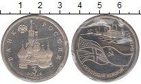 Изображение Монеты Россия 3 рубля 1992 Медно-никель Proof Северный  конвой.Род