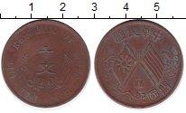 Изображение Монеты Азия Китай 10 кеш 1912 Медь VF