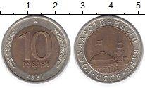 Изображение Мелочь Россия 10 рублей 1991 Биметалл XF-