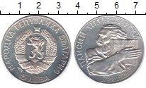 Изображение Монеты Европа Болгария 5 лев 1972 Серебро UNC-